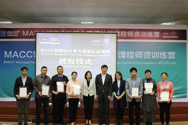 MACC管理会计能力素质认证课程授权